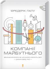 Книга Компанії майбутнього