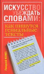 Книга Искусство убеждать словами. Как пишутся гениальные тексты