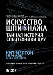 Книга Искусство шпионажа