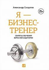 Книга Я — бизнес-тренер: Секреты обучения взрослой аудитории