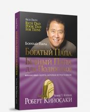 Книга Богатый папа, бедный папа для подростков. Финансовые секреты, которым не учат в школе. 3-е изд.