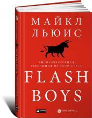 Книга Flash Boys. Высокочастотная революция на Уолл-стрит