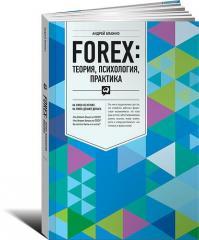 Книга FOREX: теория, психология, практика