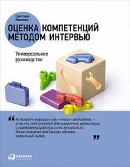 Книга Оценка компетенций методом интервью: