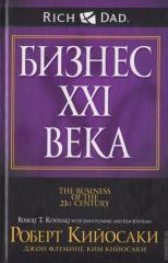 Книга Бизнес XXI века