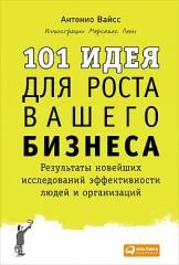 Книга 101 идея для роста вашего бизнеса. Результаты новейших исследований эффективности людей и организаций