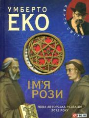 Книга Iм'я рози