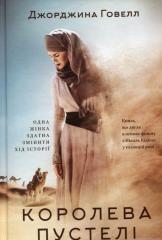 Книга Королева пустелі
