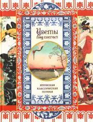Книга Цветы под снегом. Японская классическая поэзия