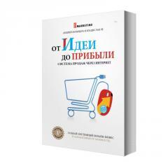 Книга От идеи до прибыли. Система продаж через интернет