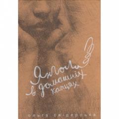 Книга Янголи в домашніх капцях