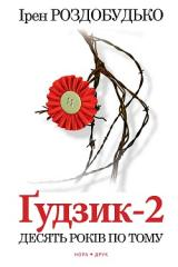 Книга Ґудзик - 2
