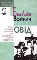 Книга Овід
