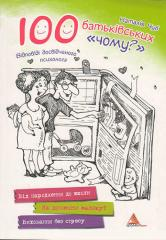 Книга 100 батьківських «чому?»