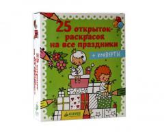 Книга 25 открыток-раскрасок на все праздники