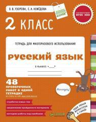 Книга 2 класс. Русский язык 48 проверочных работ в одной тетрадке