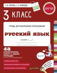 Книга 3 класс. Русский язык 48 проверочных работ в одной тетрадке