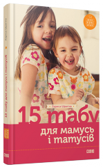 Книга 15 табу для матусь і татусів, або Батьківські помилки з любові до дітей