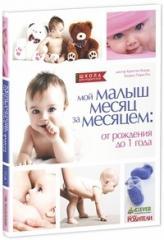 Книга Мой малыш месяц за месяцем. От рождения до 1
