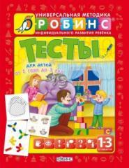 Книга Разумники. Тесты для детей от 1 года до 3