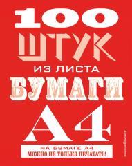 Книга 100 ШТУК ИЗ ЛИСТА БУМАГИ А4