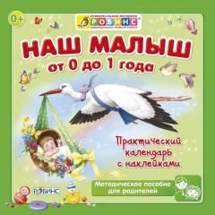 Книга Наш малыш от 0 до 1 года. Практический