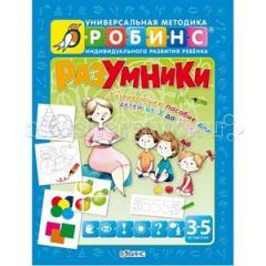 Книга Разумники. Развивающее пособие для детей от