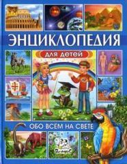 Книга Энциклопедия для детей. Обо всем на свете
