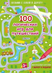 Книга 100 логических игр для путешествий