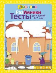 Книга Тесты для детей от 5 до 7 лет