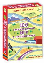 Книга 100 занимательных игр в путешествиях (+ фломастер)