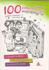 """Книга 100 родительских """"почему?"""""""