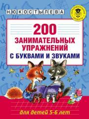 Книга 200 занимательных упражнений с буквами и звуками для детей 5-6 лет