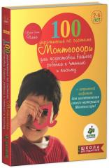 Книга 100 упражнений по системе Монтессори для подготовк
