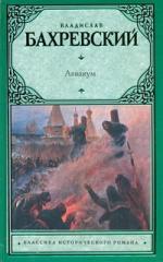 Книга Аввакум