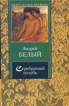 Книга Серебряный голубь