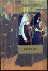 Книга Соборяне