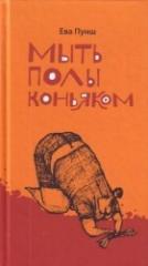 Книга Мыть полы коньяком