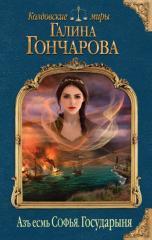 Книга Азъ есмь Софья. Государыня