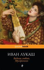 Книга Бедная любовь Мусоргского