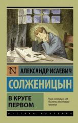 Книга В круге первом