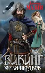 Книга Викинг. Земля предков
