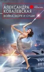 Книга Война Моря и Суши