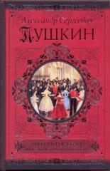 Книга Евгений Онегин. Борис Годунов. Маленькие