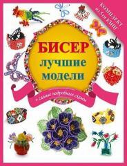 Книга Бисер - лучшие модели  (комплект из 5 книг)