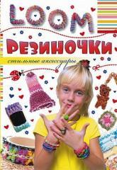 Книга Резиночки. Стильные аксессуары