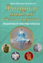 Книга Фигурки ангелов своими руками: пошаговые мастер-классы