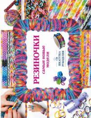 Книга Резиночки. Самые новые модели