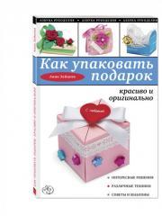 Книга Как упаковать подарок красиво и оригинально