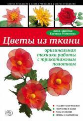Книга Цветы из ткани: оригинальная техника работы с трикотажным полотном